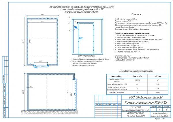 Холодильная камера КС8-9,83 - чертеж