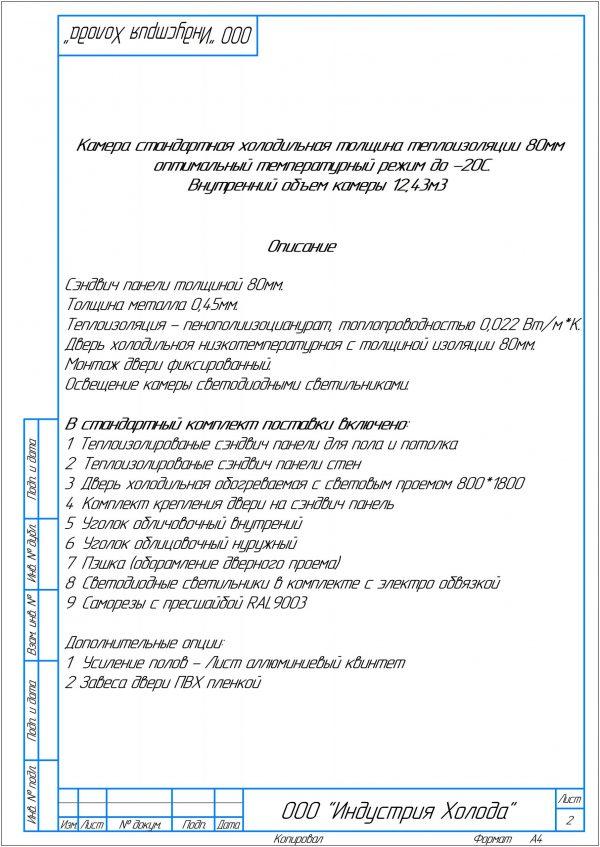 Холодильная камера КС8-12,43 - описание