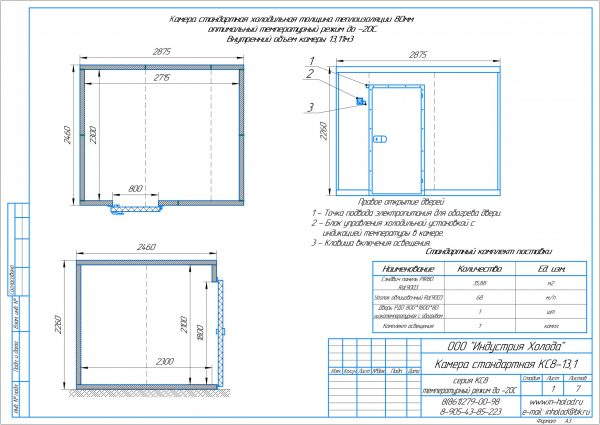 Холодильная камера КС8-13,11 - технологическая схема