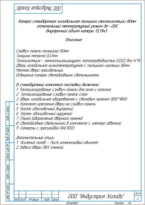Холодильная камера КС8-13,11 - описание