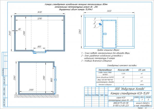 Холодильная камера КС8-15,89 - технологическая схема