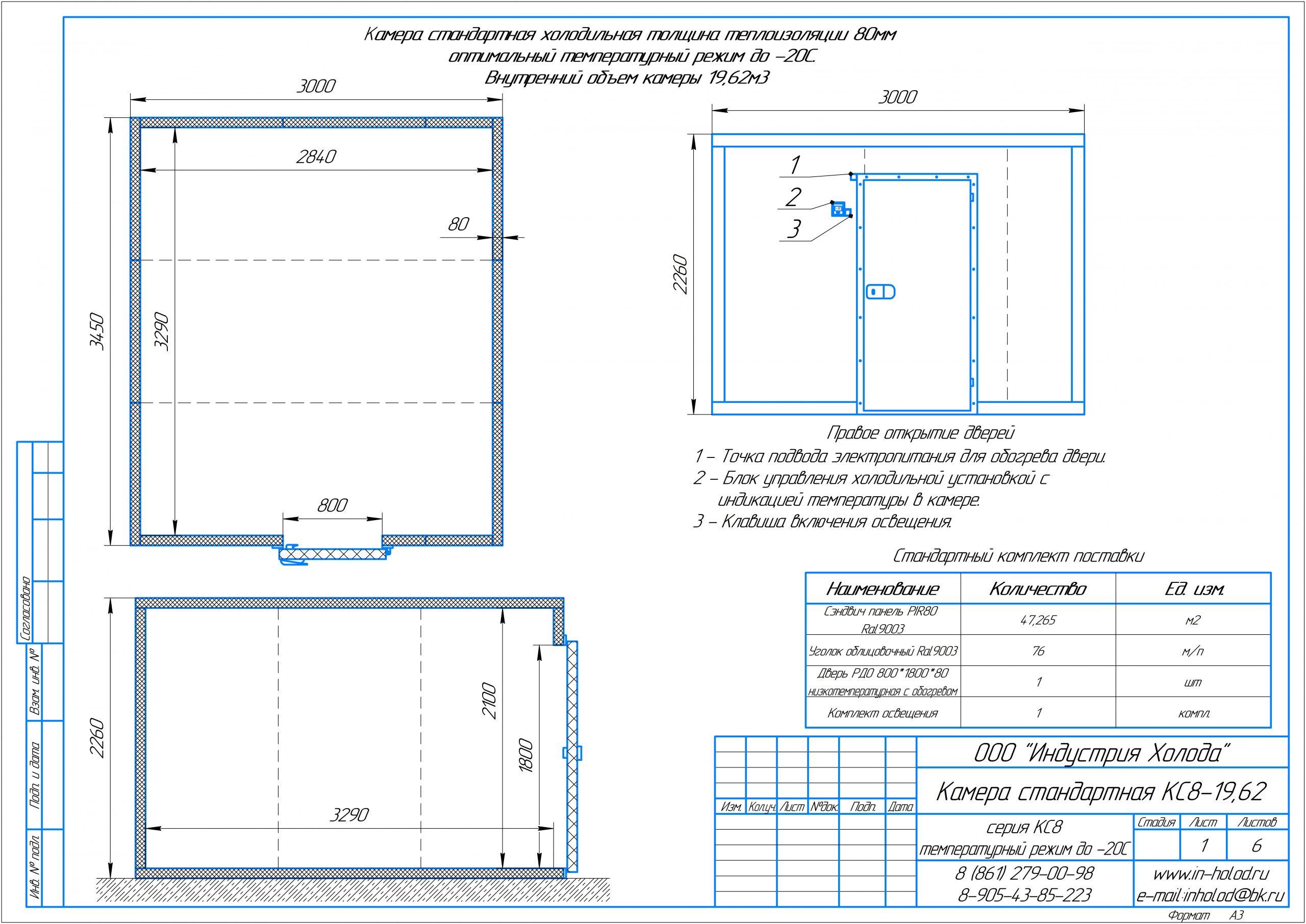 Холодильная камера КС8-19,62 - технологическая схема