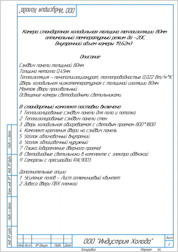 Холодильная камера КС8-19,62 - описание